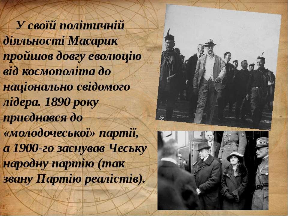 У своїй політичній діяльності Масарик пройшов довгу еволюцію відкосмополіта...