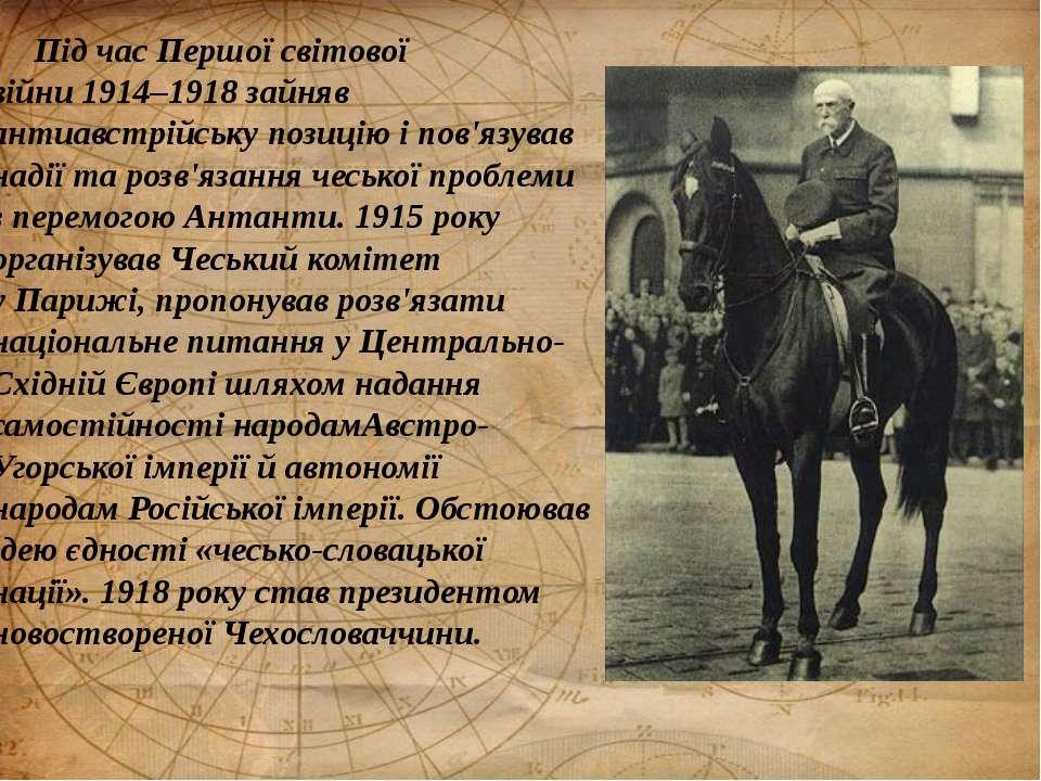 Під часПершої світової війни1914–1918зайняв антиавстрійську позицію і пов'...