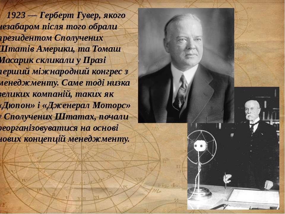1923—Герберт Гувер, якого незабаром після того обрали президентомСполучени...