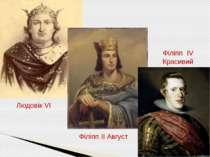 Людовік VI Філіпп ІІ Август Філіпп IV Красивий