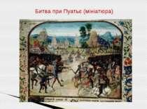 Битва при Пуатьє (мініатюра)