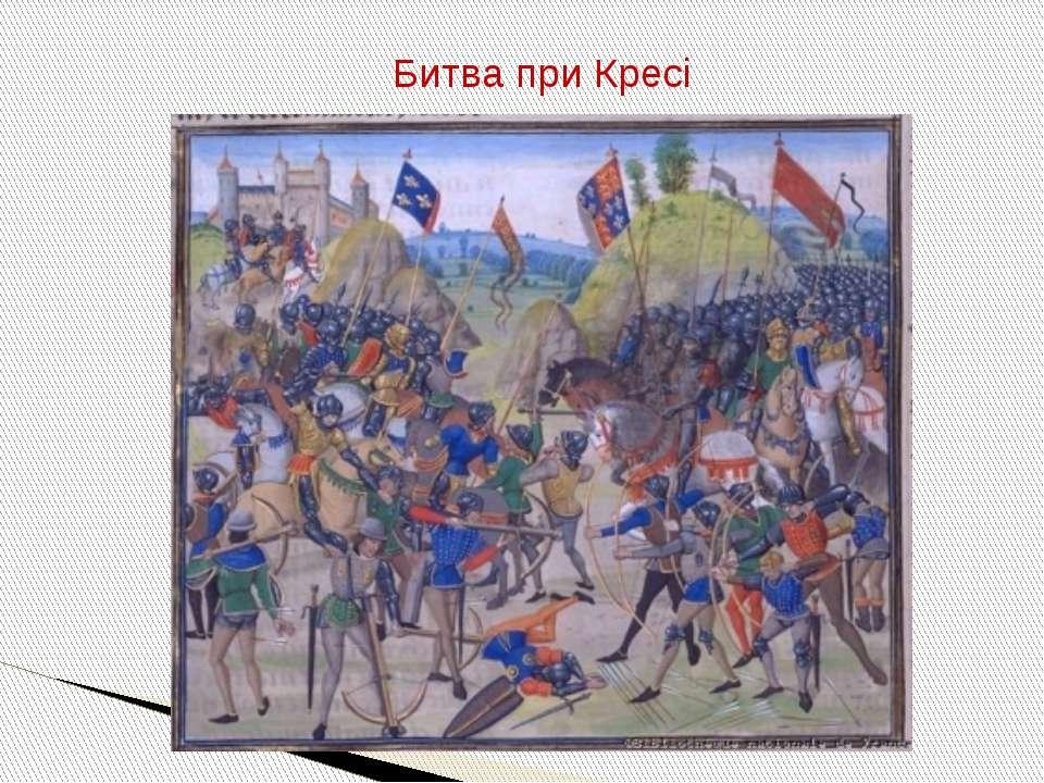 Битва при Кресі