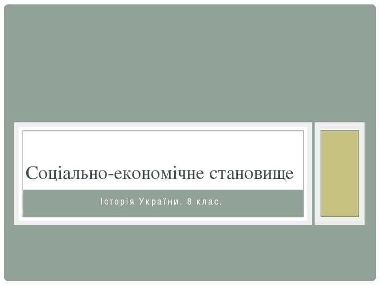 Історія України. 8 клас. Соціально-економічне становище