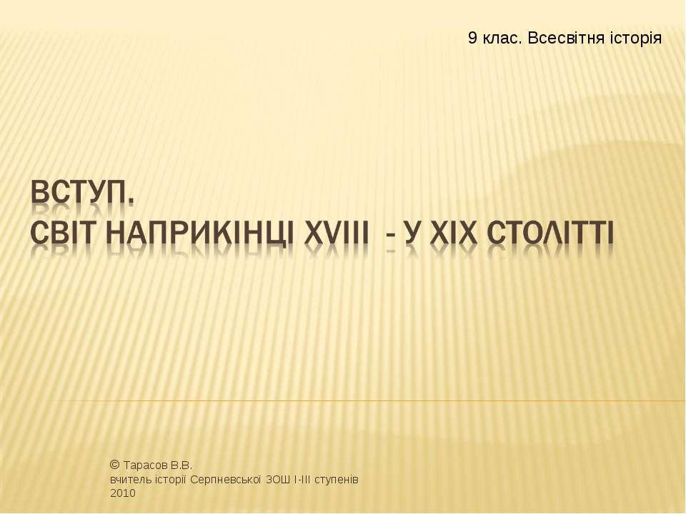 © Тарасов В.В. вчитель історії Серпневської ЗОШ І-ІІІ ступенів 2010 9 клас. В...