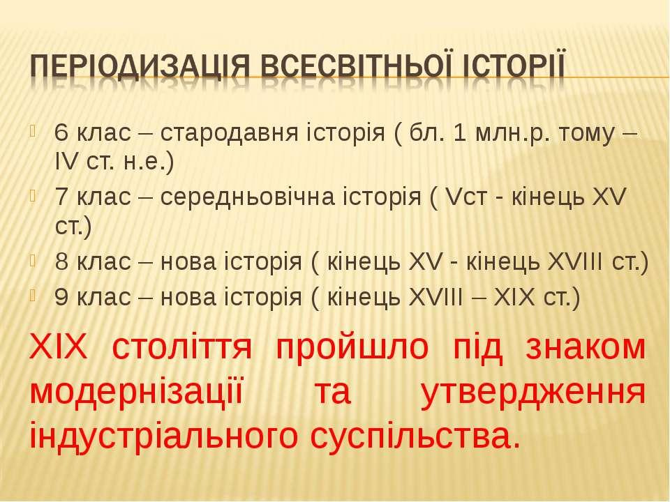 6 клас – стародавня історія ( бл. 1 млн.р. тому – IV ст. н.е.) 7 клас – серед...