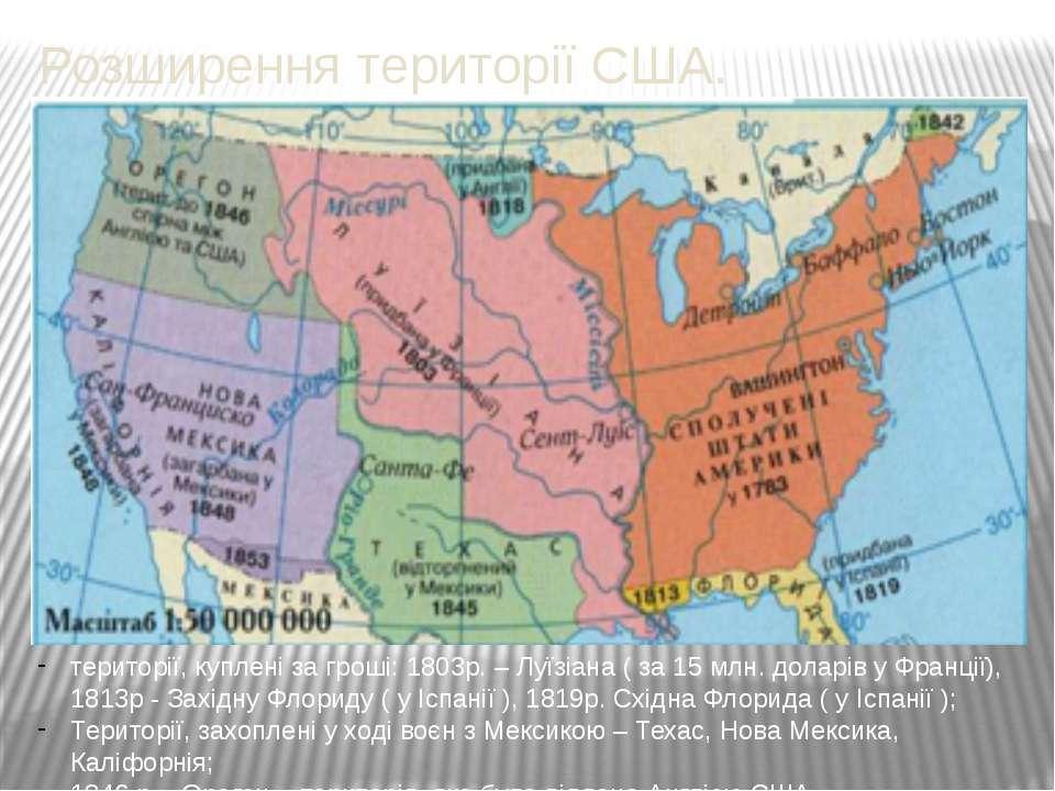 Розширення території США. території, куплені за гроші: 1803р. – Луїзіана ( за...