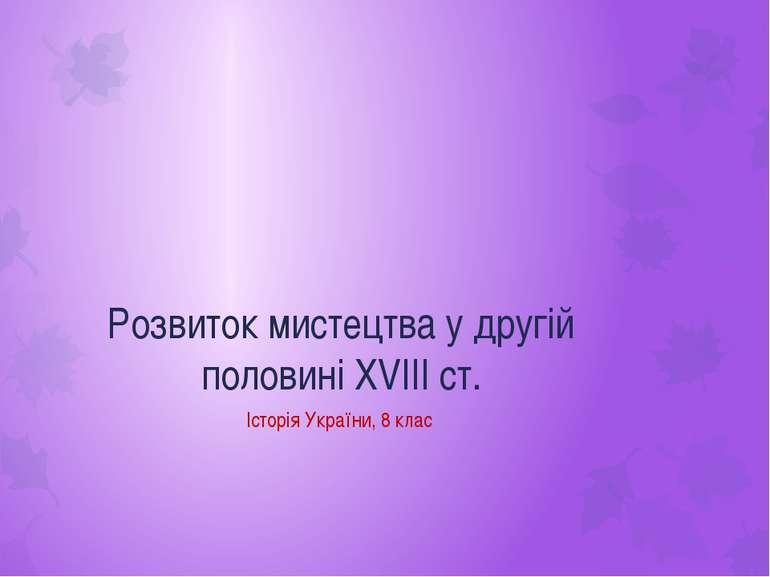 Розвиток мистецтва у другій половині XVIII ст. Історія України, 8 клас