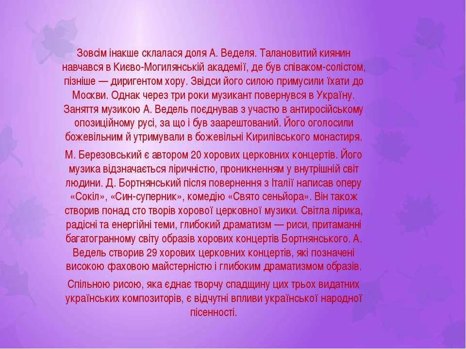 Зовсім інакше склалася доля А. Веделя. Талановитий киянин навчався в Києво-Мо...