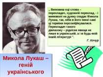 """Микола Лукаш – геній українського перекладу """" Вимовиш оці слова – перекладач,..."""