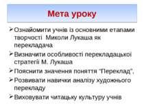 Мета уроку Ознайомити учнів із основними етапами творчості Миколи Лукаша як п...