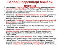 """Головні переклади Миколи Лукаша з англійської - """"Пісні та балади"""" Роберта Бер..."""