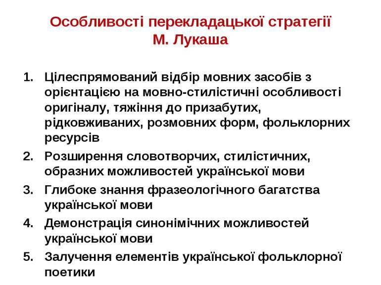 Особливості перекладацької стратегії М.Лукаша Цілеспрямований відбір мовних ...