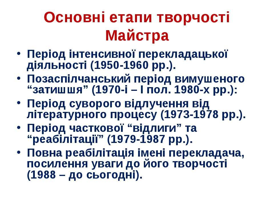 Основні етапи творчості Майстра Період інтенсивної перекладацької діяльності ...
