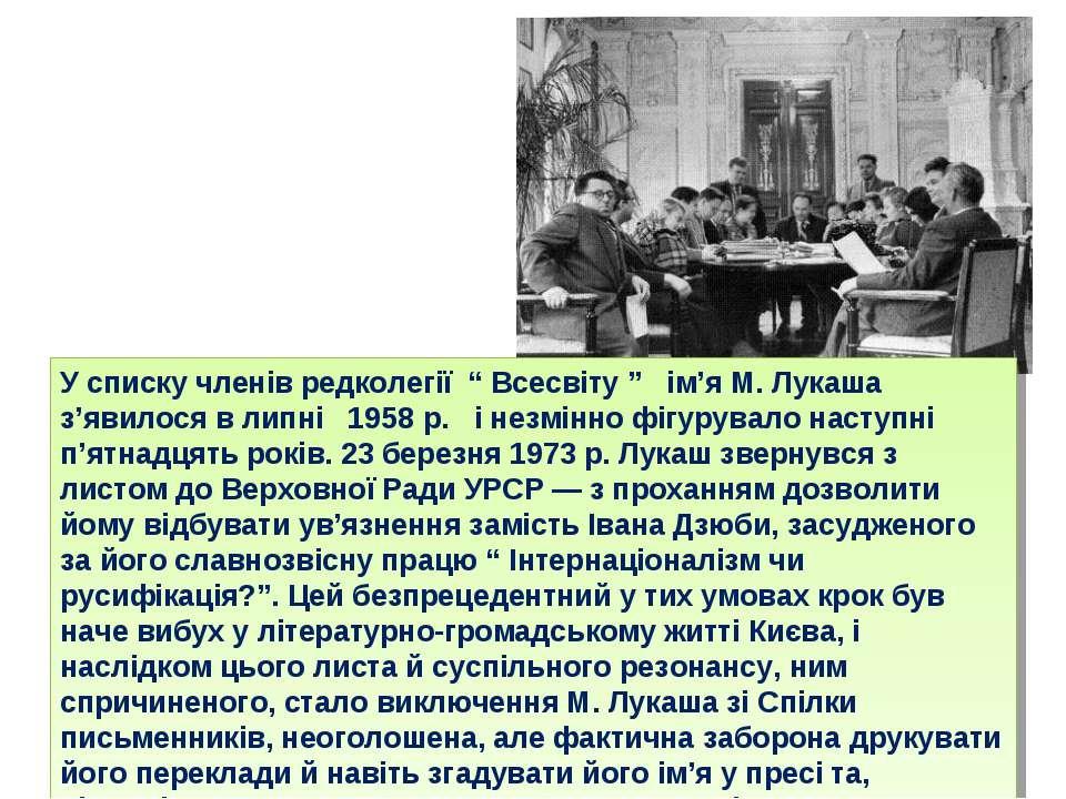 """У списку членів редколегії """" Всесвіту """" ім'я М. Лукаша з'явилося в липні..."""