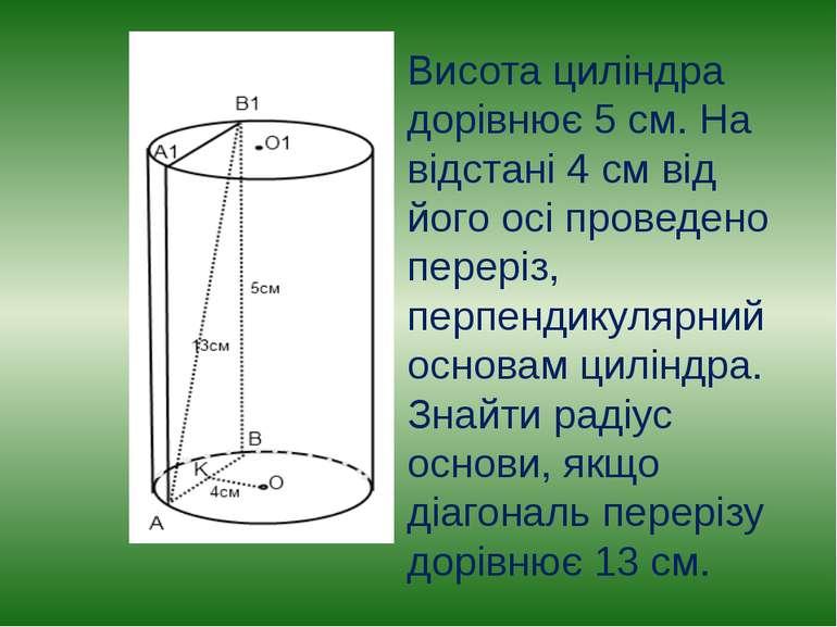 Висота циліндра дорівнює 5 см. На відстані 4 см від його осі проведено перері...