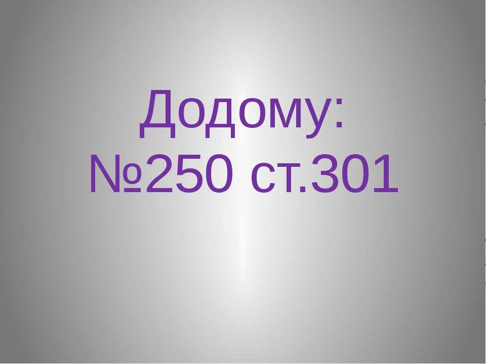 Додому: №250 ст.301