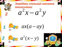 2 1 2 Знайдіть спільний множник многочлена: