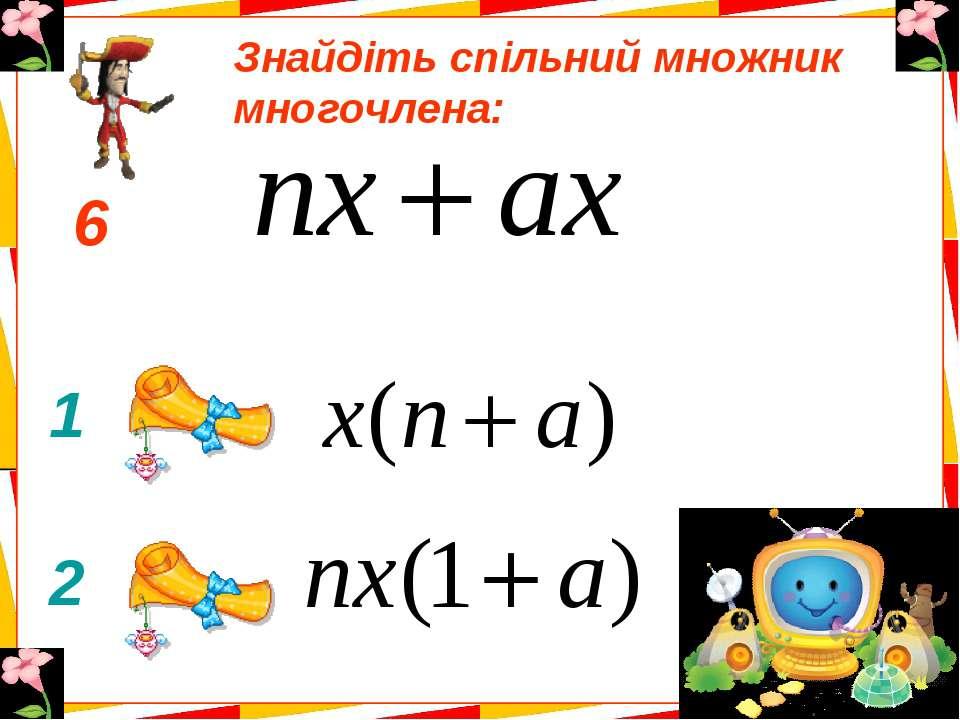 6 1 2 Знайдіть спільний множник многочлена: