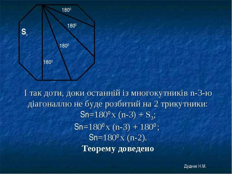 І так доти, доки останній із многокутників n-3-ю діагоналлю не буде розбитий ...