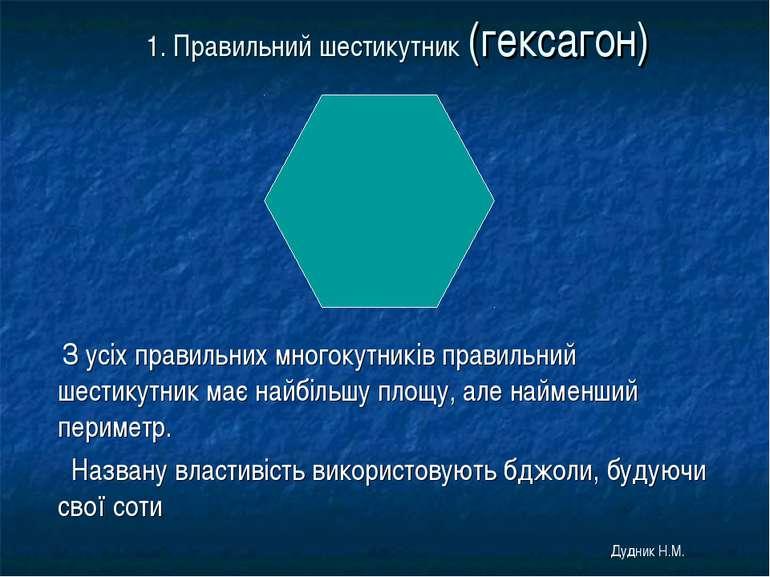 1. Правильний шестикутник (гексагон) З усіх правильних многокутників правильн...