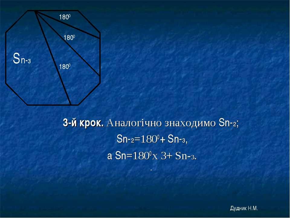 3-й крок. Аналогічно знаходимо Sn-2; Sn-2=1800 + Sn-3, а Sn=1800 х 3+ Sn-3. ....