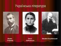 Українська література Василь Стефаник Ольга Кобилянська Михайло Коцюбинський