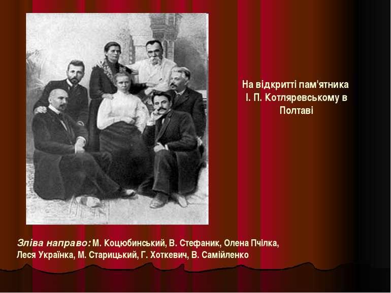 На відкритті пам'ятника І. П. Котляревському в Полтаві Зліва направо: М. Коцю...
