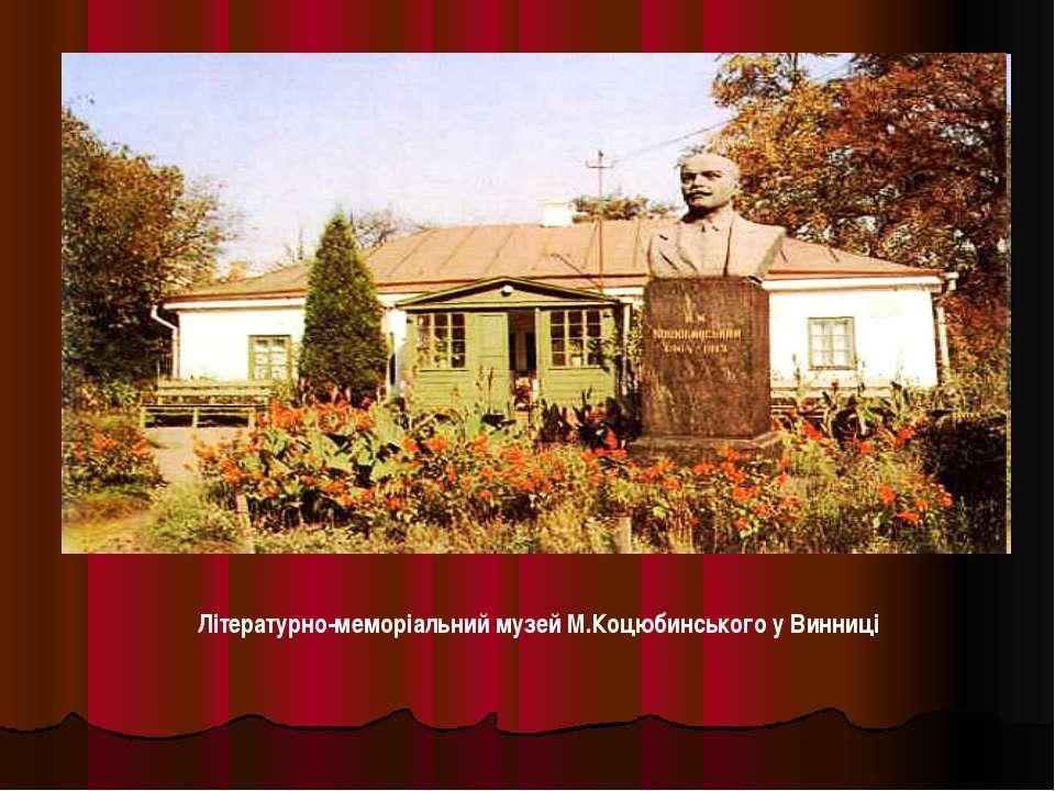 Літературно-меморіальний музей М.Коцюбинського у Винниці