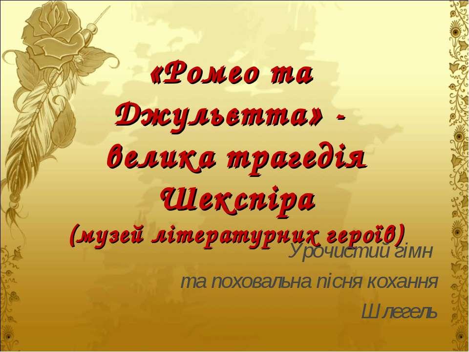 «Ромео та Джульєтта» - велика трагедія Шекспіра (музей літературних героїв) У...