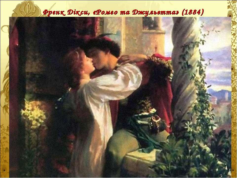 Френк Дікси, «Ромео та Джульєтта» (1884)