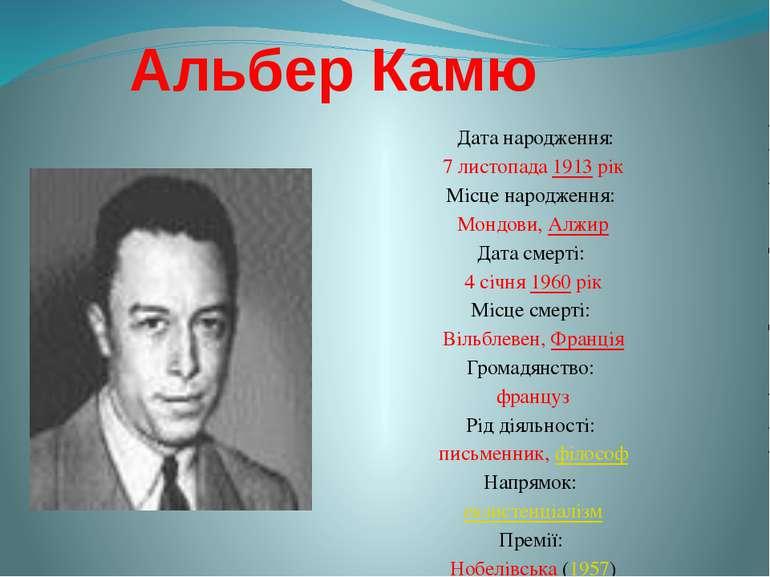 Альбер Камю Дата народження: 7 листопада 1913 рік Місце народження: Мондови, ...