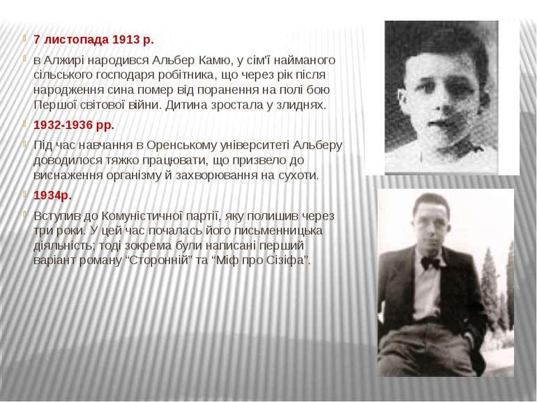 7 листопада 1913 р. в Алжирі народився Альбер Камю, у сім'ї найманого сільськ...