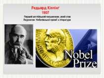 Перший англійський письменник ,який став Лауреатом Нобелівської премії з літе...