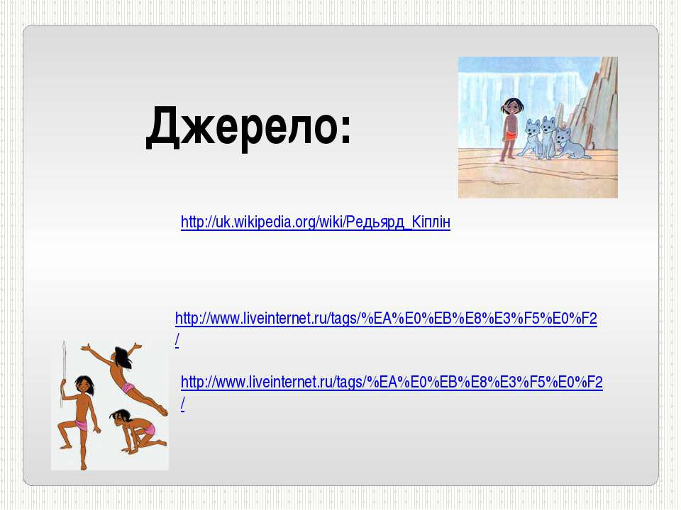 Джерело: http://uk.wikipedia.org/wiki/Редьярд_Кіплін http://www.liveinternet....