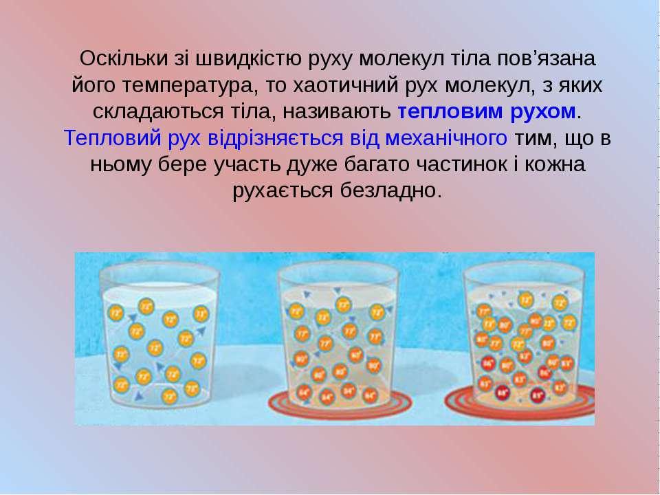 Оскільки зі швидкістю руху молекул тіла пов'язана його температура, то хаотич...