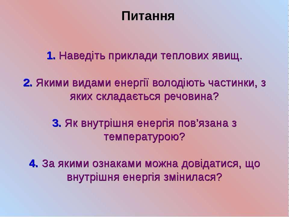 1. Наведіть приклади теплових явищ. 2. Якими видами енергії володіють частинк...