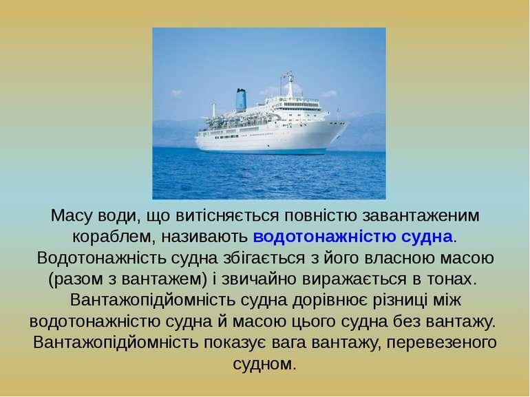 Масу води, що витісняється повністю завантаженим кораблем, називають водотона...
