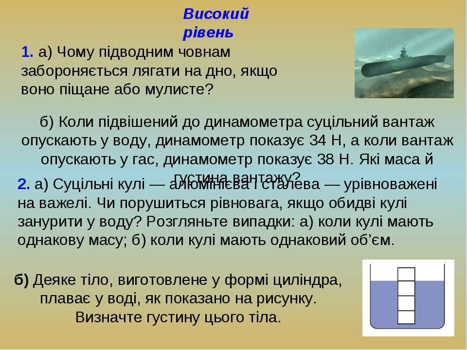 1. а) Чому підводним човнам забороняється лягати на дно, якщо воно піщане або...