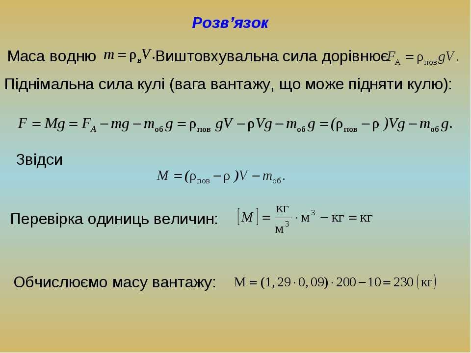Маса водню Виштовхувальна сила дорівнює Піднімальна сила кулі (вага вантажу, ...