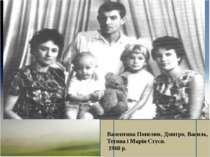 Валентина Попелюх, Дмитро, Василь, Тетяна і Марія Стуси. 1968 р.