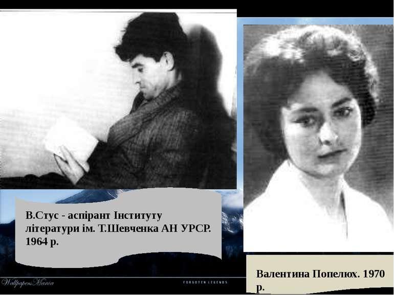 В.Стус - аспірант Інституту літератури ім. Т.Шевченка АН УРСР. 1964 р. Валент...