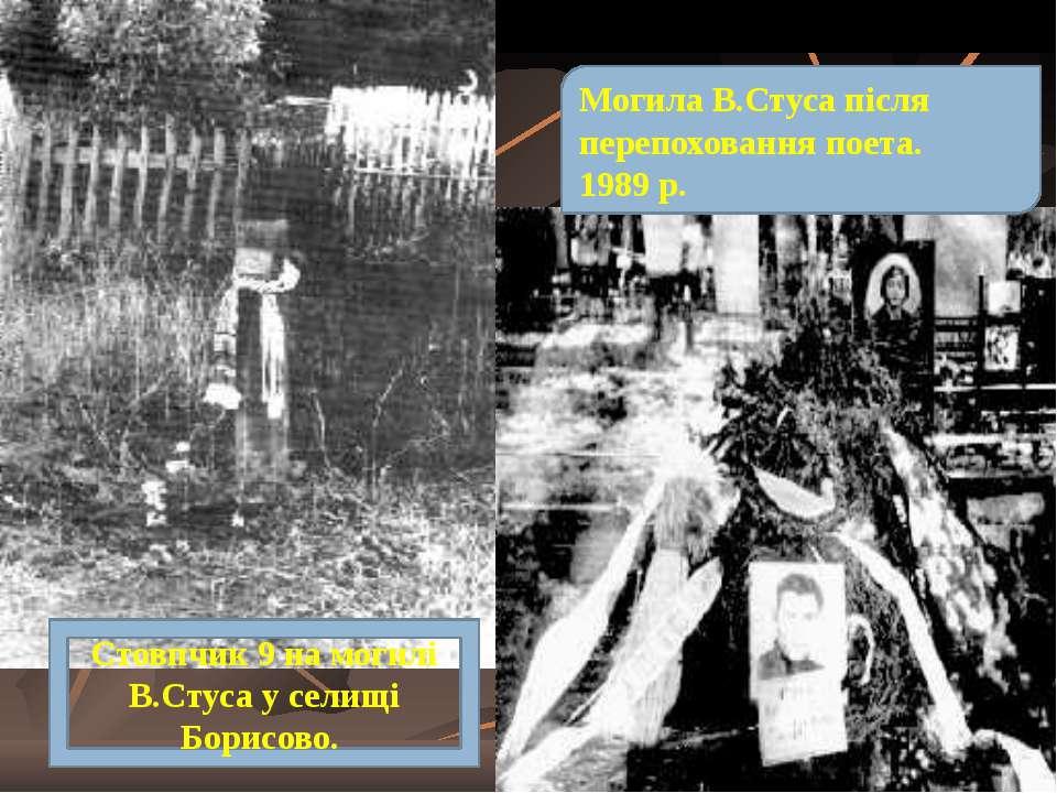 Стовпчик 9 на могилі В.Стуса у селищі Борисово. Могила В.Стуса після перепохо...