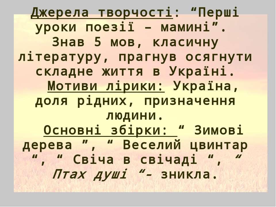 """Джерела творчості: """"Перші уроки поезії – мамині"""". Знав 5 мов, класичну літера..."""