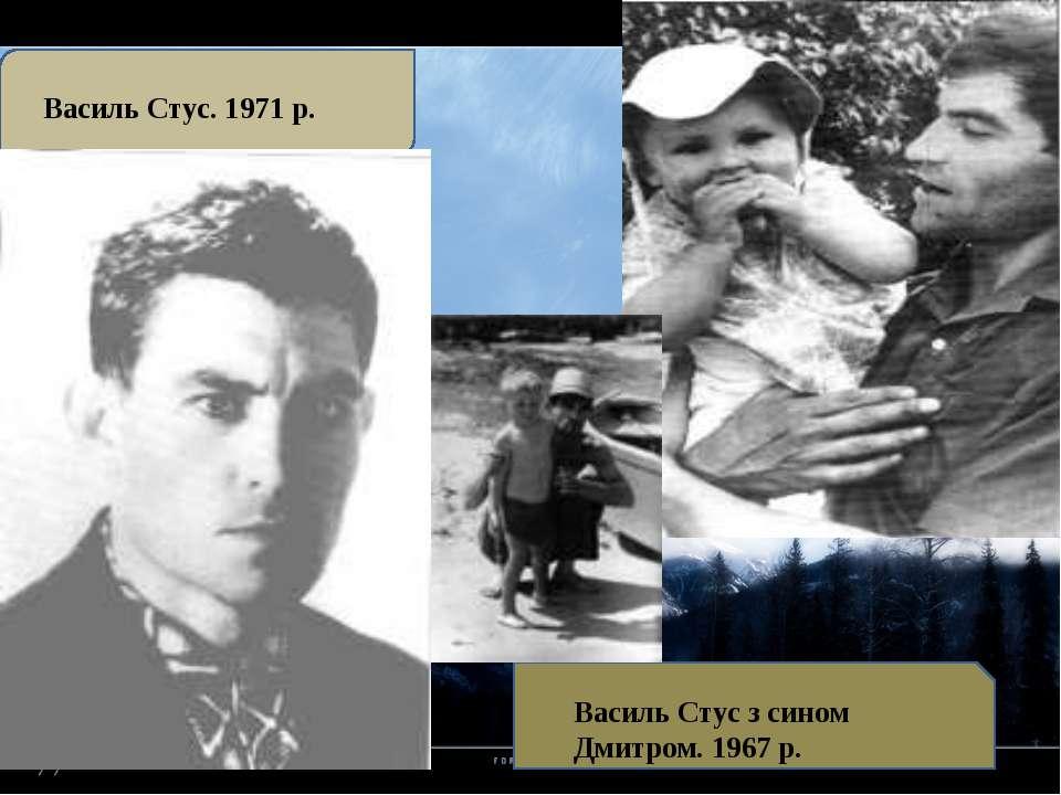 Василь Стус. 1971 р. Василь Стус. 1971 р. Василь Стус з сином Дмитром. 1967 р.