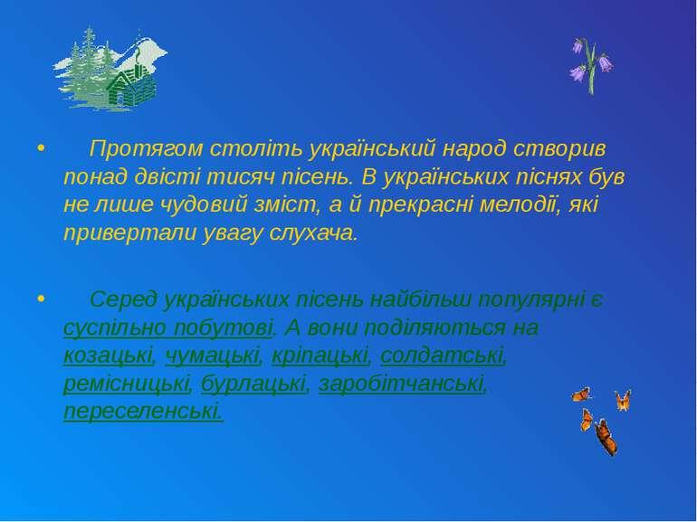 Протягом століть український народ створив понад двісті тисяч пісень. В украї...