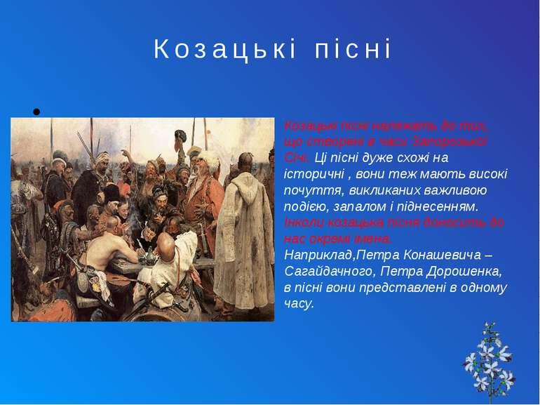 Козацькі пісні Козацькі пісні належать до тих, що створені в часи Запорозької...