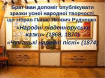 Брат Іван допоміг опублікувати зразки усної народної творчості, що зібрав Пан...