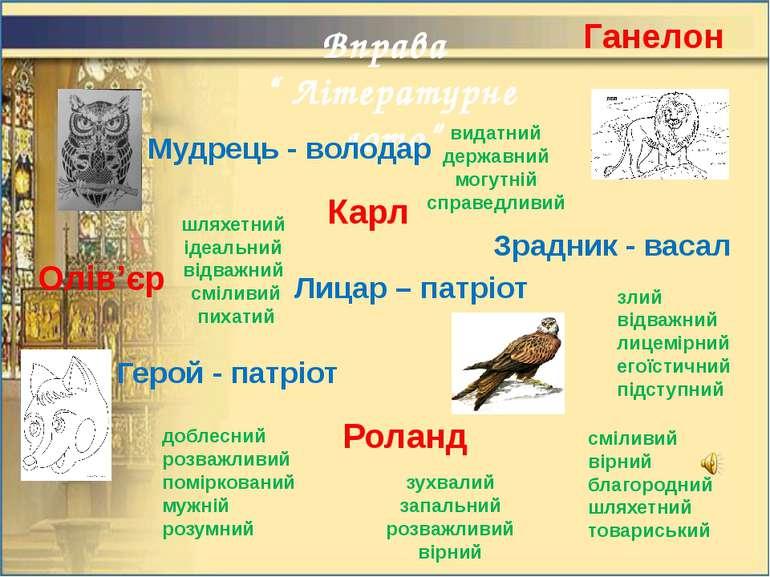 """Вправа """" Літературне лото"""" Герой - патріот Мудрець - володар Лицар – патріот ..."""