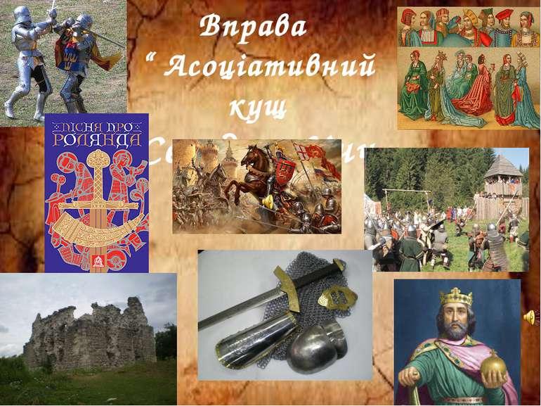 """Вправа """" Асоціативний кущ Середньовіччя"""