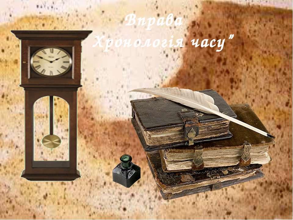 """Вправа """" Хронологія часу"""""""